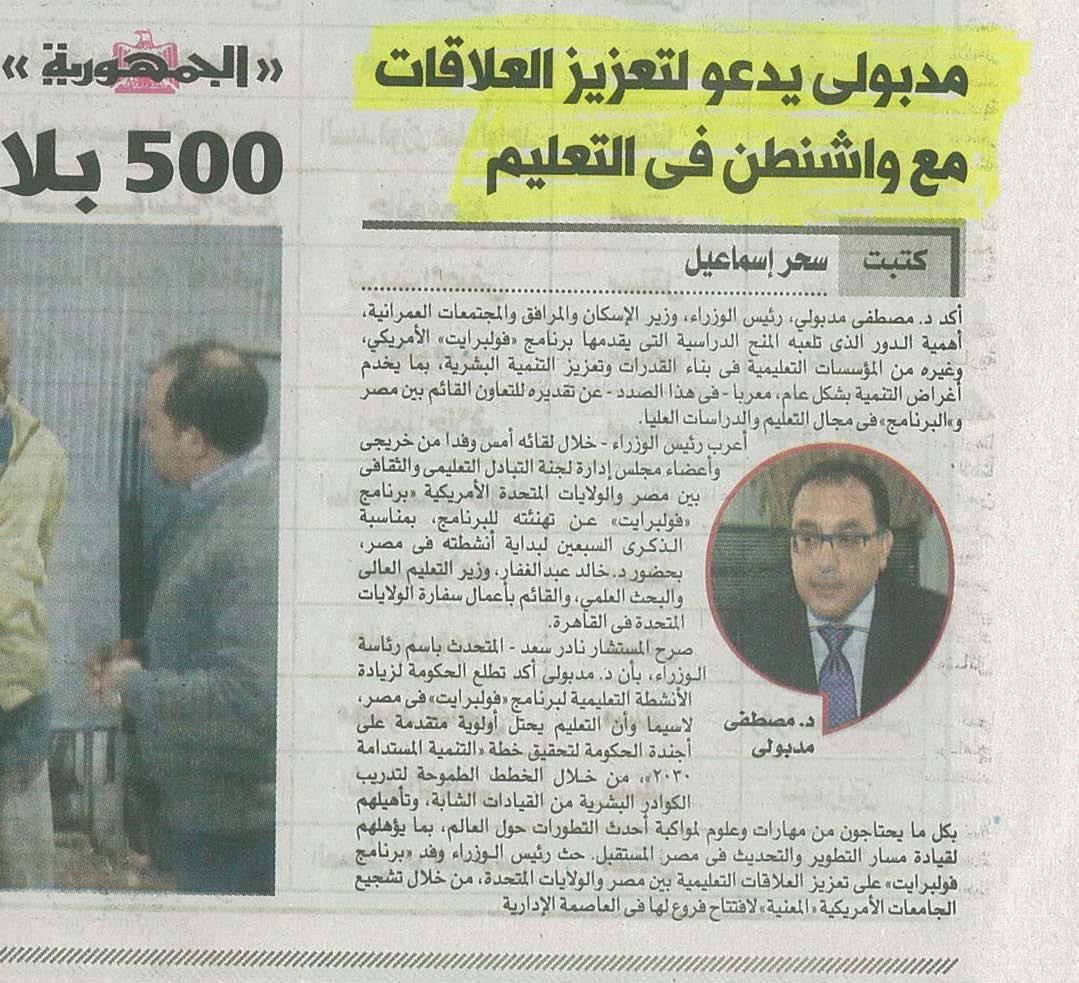 alyoum7 newspaper egypt